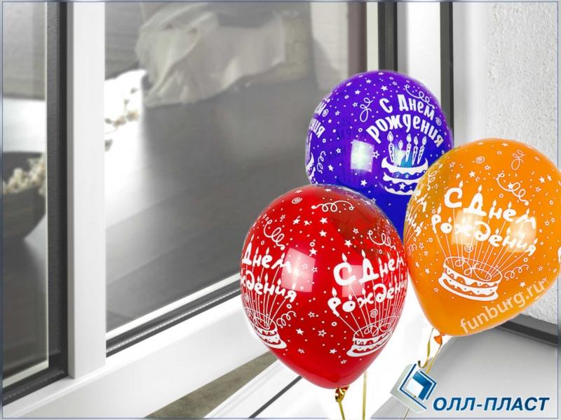 День Рождения - это особенный праздник!!!