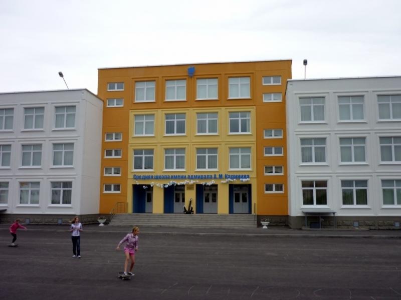 Средняя школа им. адмирала А.М. Калинина